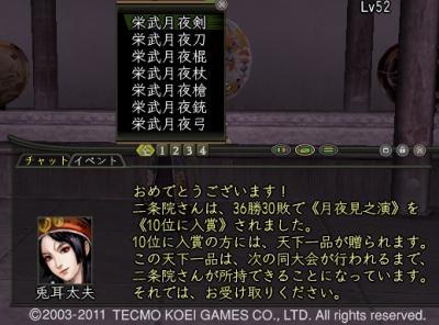 10位_convert_20110727141423
