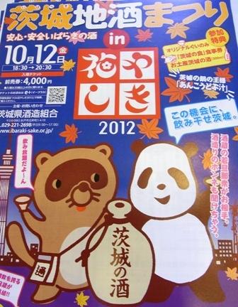 茨城地酒まつりin花やしき2012