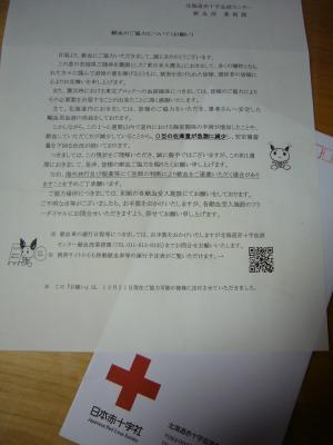献血のお願い