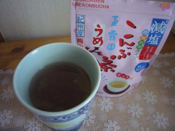 梅こんぶ茶2