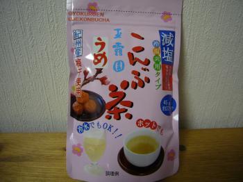 梅こんぶ茶1