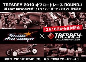 tresrey_offroad_vol1.jpg