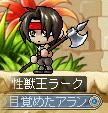 image_性獣王