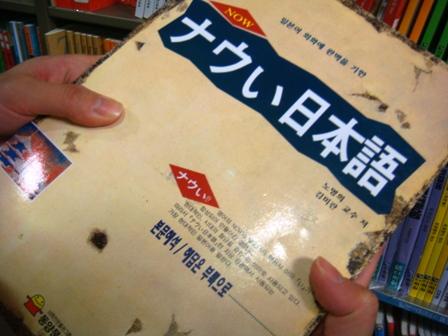 ナウい日本語