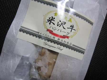 米沢牛を食すグルメ犬。3