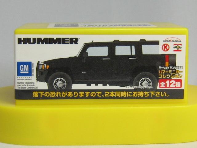hummer0020.jpg