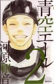 河原和音  「青空エール」(2)  集英社マーガレットコミックス