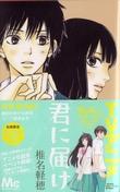 椎名軽穂  「君に届け」第9巻  集英社マーガレットコミックス