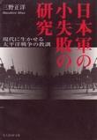 三野正洋  「日本軍の小失敗の研究」   光人社文庫