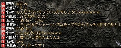 天上碑-2012年05月23日-003