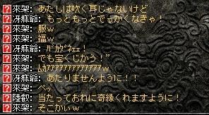 天上碑-2012年05月23日-006