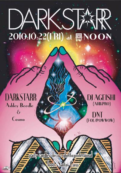 darkstar2010-2.jpg
