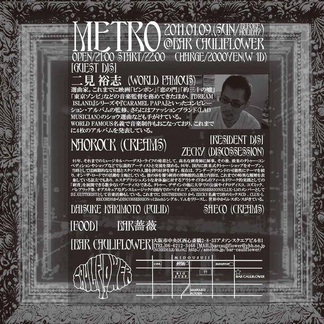 metro20110109.jpg