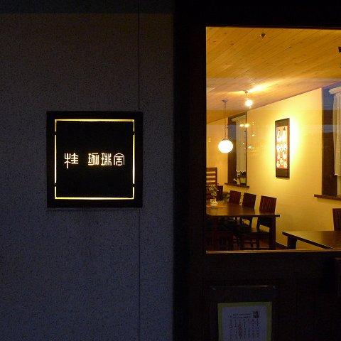 桂珈琲舎0022