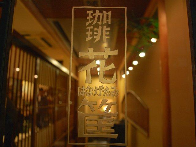 花筐0016