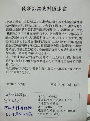 民事訴訟裁判通達書