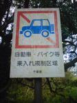 数年前より立っていた「乗入れ禁止」の看板
