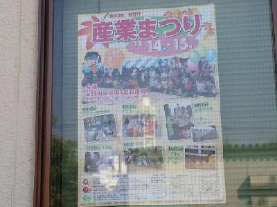 '09産業まつりのポスター