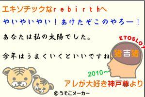 神戸尊の年賀状