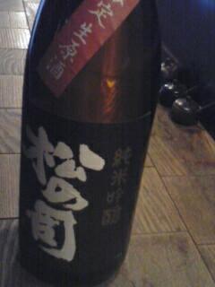 松の司黒松