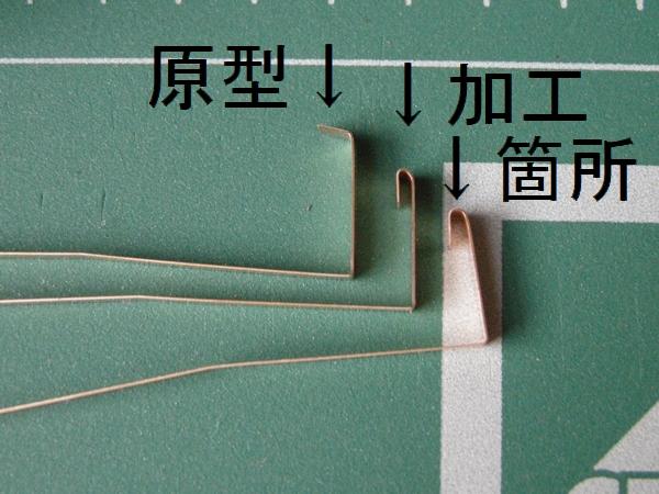 集電板を曲げ加工