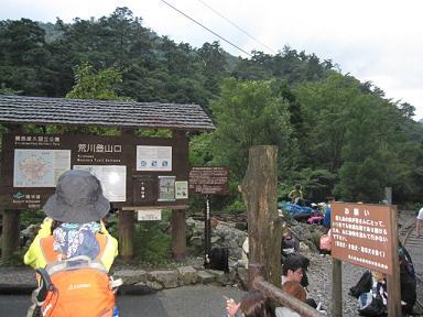 登山口です。