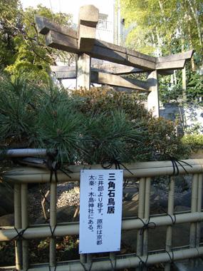 恵比寿神三つ鳥居