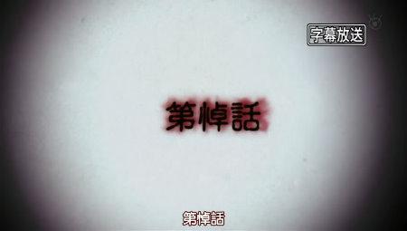 [DMG][Shiki][10][848x480][BIG5].rmvb_snapshot_02.15_[2010.09.10_20.04.32]