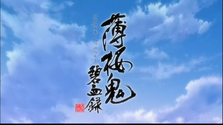 [Zero-Raws] Hakuouki ~Hekketsu-Roku~ - 01 (ATX 1280x720 x264 AAC).mp4_snapshot_00.39_[2010.10.11_00.17.54]