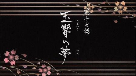 [Leopard-Raws] Hakuouki Hekketsu-roku - 05 RAW (ATX 1280x720 x264 AAC).mp4_snapshot_05.21_[2010.11.13_20.43.50]