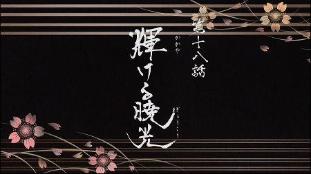 [Zero-Raws] Hakuouki ~Hekketsu-Roku~ - 06 (ATX 1280x720 x264 AAC).mp4_snapshot_03.48_[2010.11.13_21.56.31]