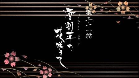 [Leopard-Raws] Hakuouki Hekketsu-roku - 09 RAW (ATX 1280x720 x264 AAC).mp4_snapshot_03.59_[2010.12.04_17.07.33]