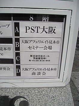 リンクシェア見本市会場3