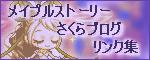 MapleStory 桜BlogLink集