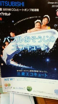 三菱エコキュート新カタログ