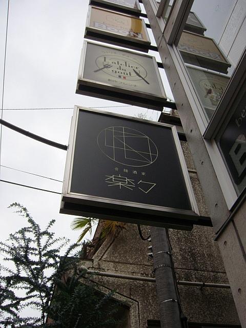 音麺酒家楽々@吉祥寺