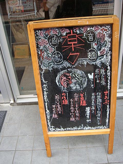 看板@音麺酒家楽々