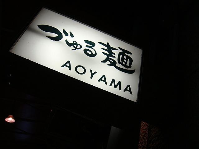 づゅる麺 AOYAMA@青山一丁目