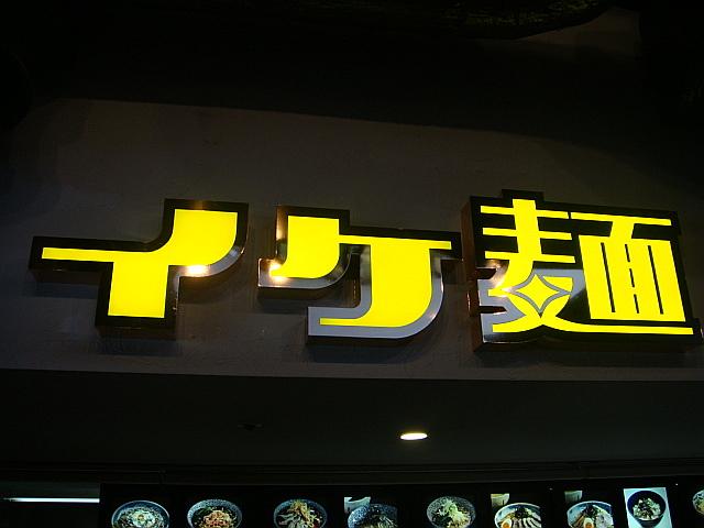 イケ麺@晴海トリトン