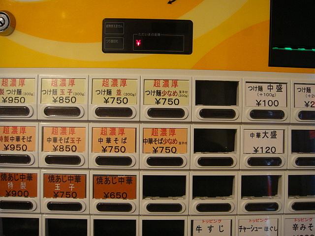 券売機@なおじ