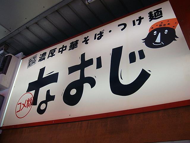 濃厚中華そば なおじ@目黒