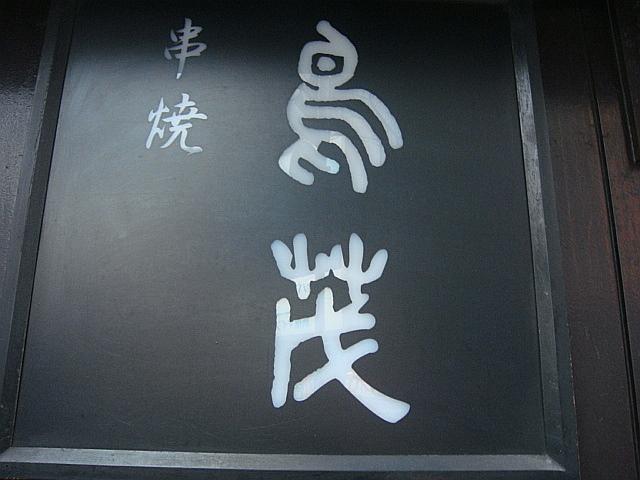 串焼き鳥茂@新宿