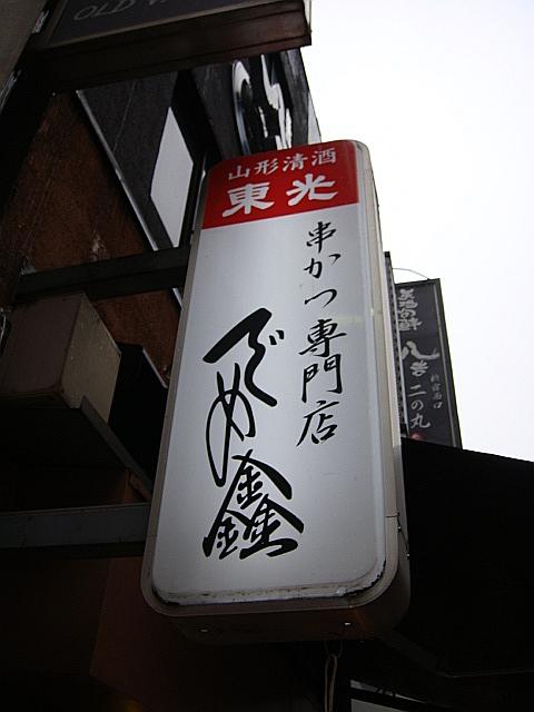 串揚げ専門店 でめ金@新宿