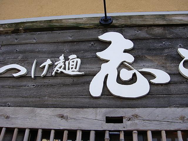 つけ麺志こつ@久地