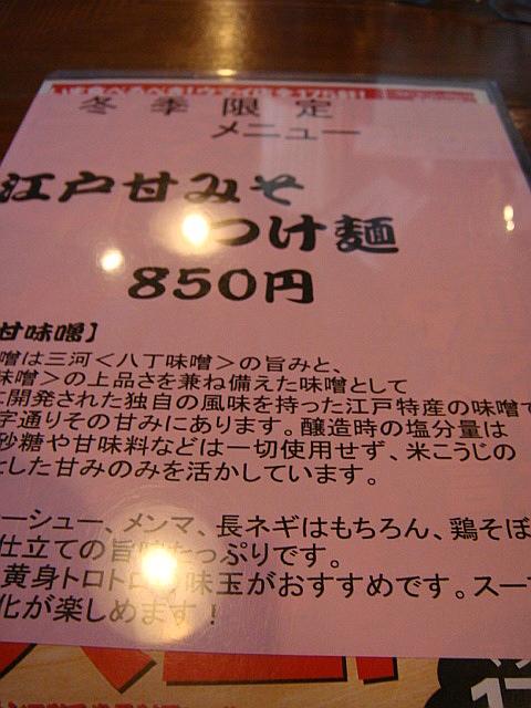 季節限定 江戸甘味噌つけ麺@志こつ