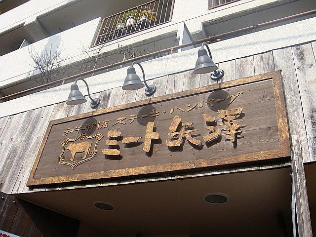和牛専門店 ミート矢澤@五反田