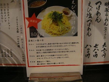 春限定メニュー@海老塩つけ麺