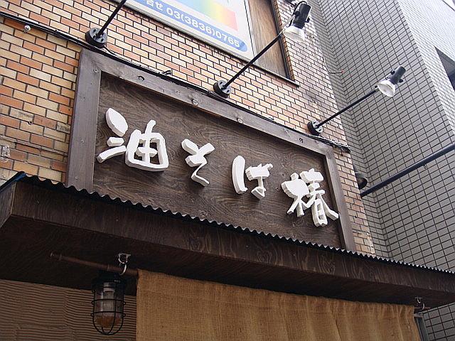 油そば 椿@上野
