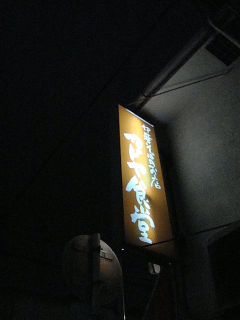 中華そばの店 カドヤ食堂@今福鶴見