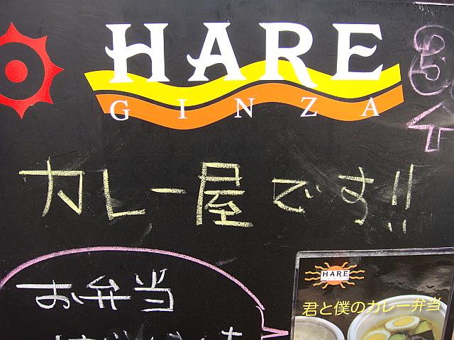 HARE GINZA@銀座